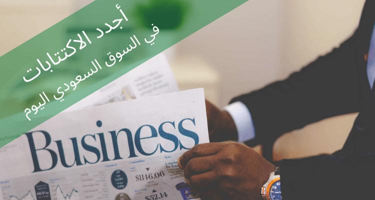 اكتتابات جديدة في السوق السعودي