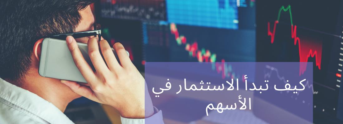 كيف تستثمر في الأسهم