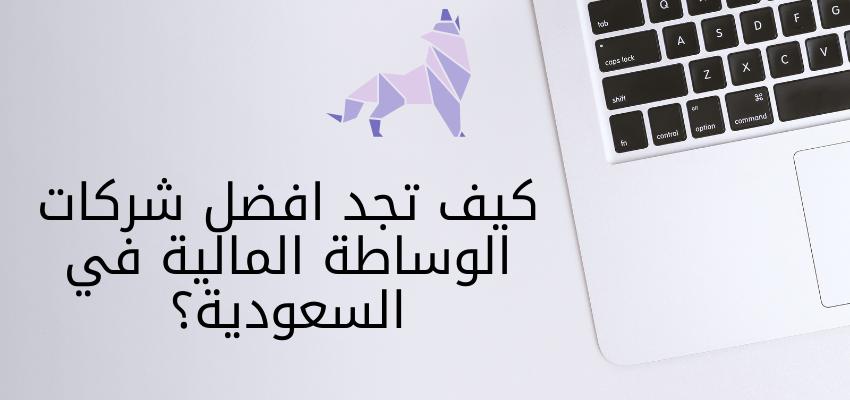 افضل شركات الوساطة المالية في السعودية