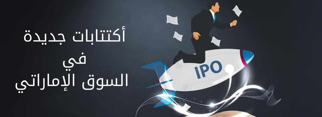 اكتتابات جديدة في السوق الاماراتي
