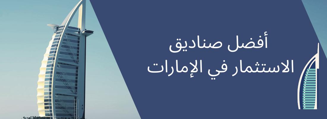 أفضل صناديق الاستثمار في الإمارات