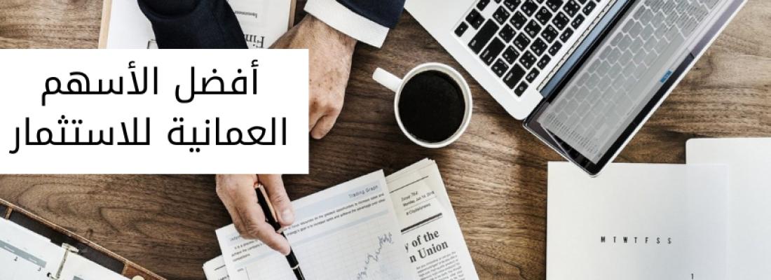 Best Omani stocks to invest